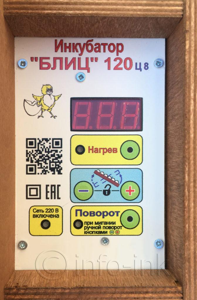 Блиц 120ц8 панель управления