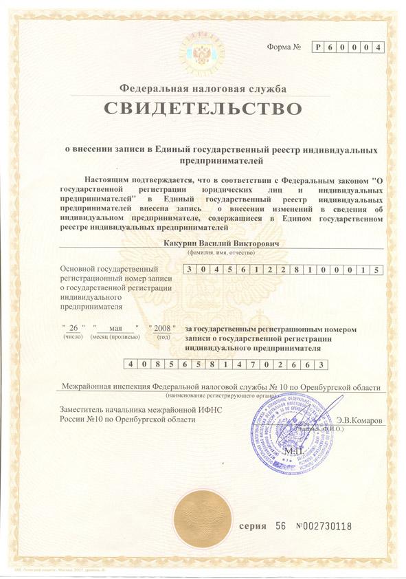 Свидетельство ЕГРИП Какурин
